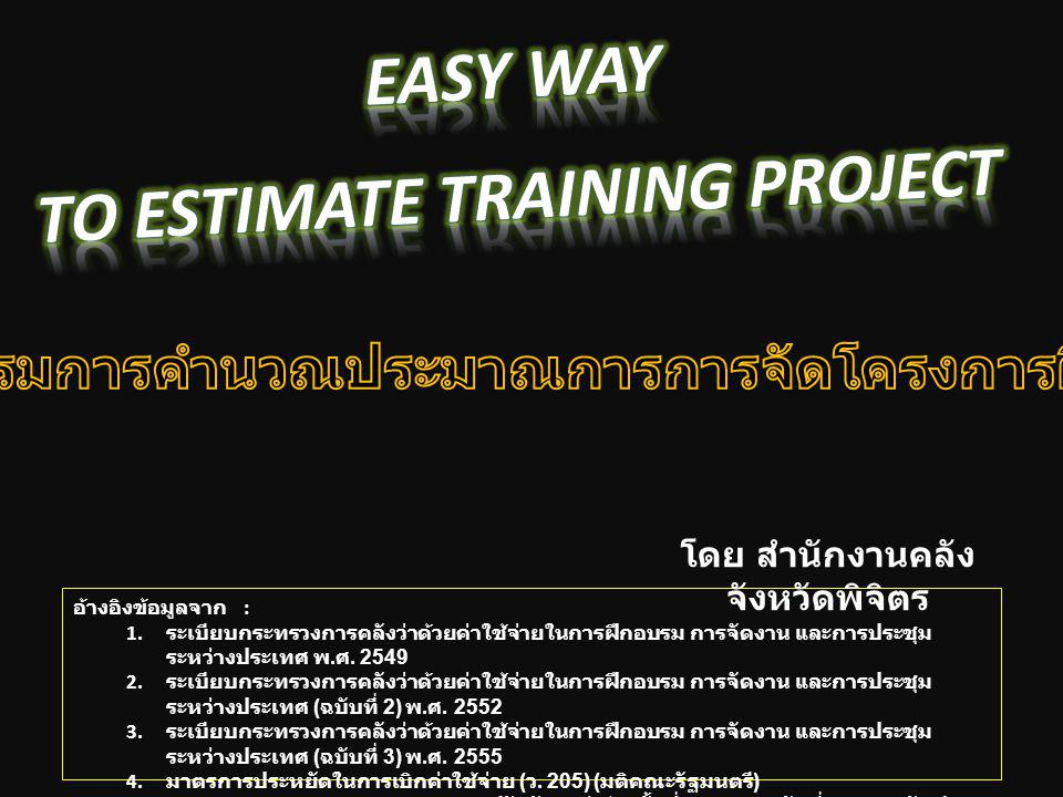 Easy way to Estimate Training Project