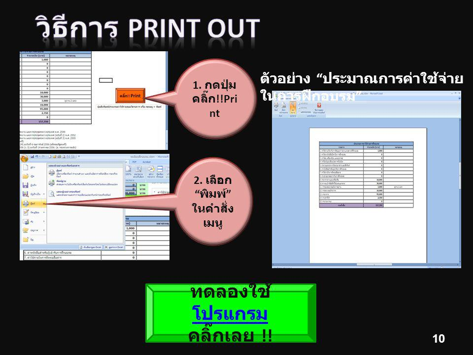 2. เลือก พิมพ์ ในคำสั่ง เมนู