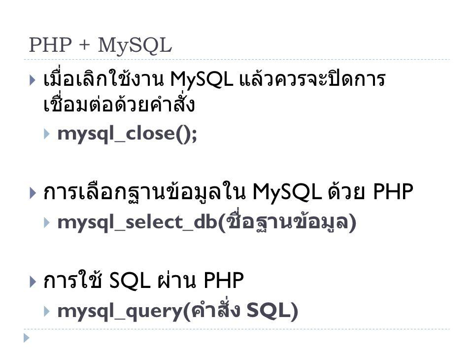 การเลือกฐานข้อมูลใน MySQL ด้วย PHP