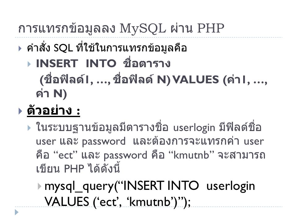 การแทรกข้อมูลลง MySQL ผ่าน PHP