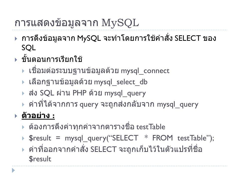 การแสดงข้อมูลจาก MySQL