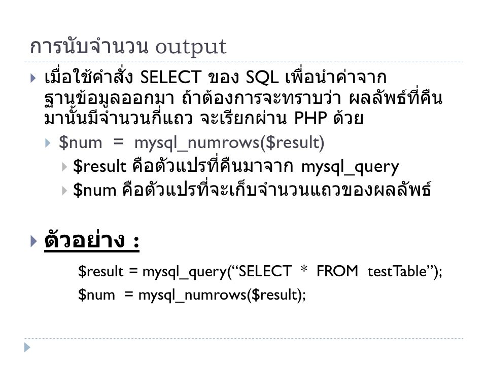 $result = mysql_query( SELECT * FROM testTable );