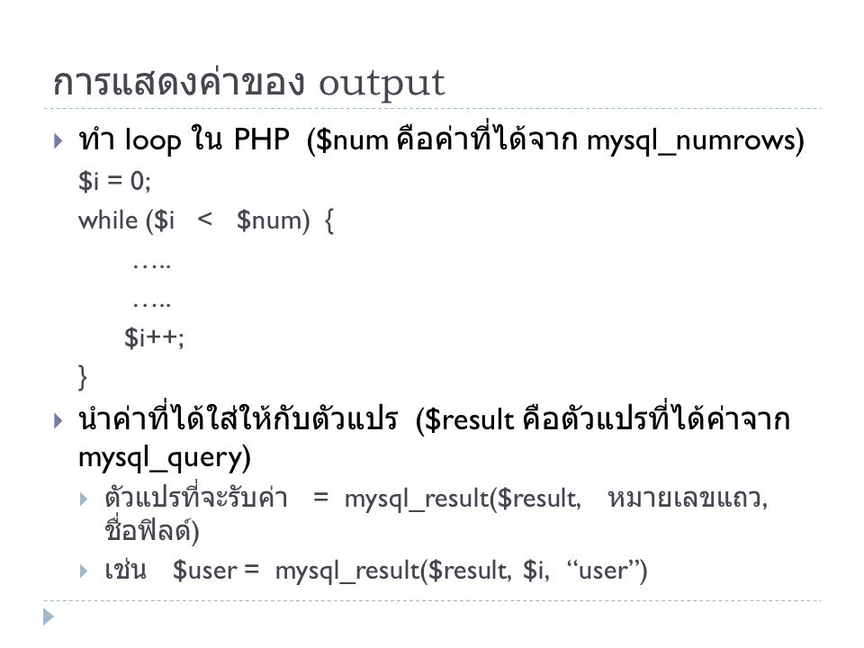 การแสดงค่าของ output ทำ loop ใน PHP ($num คือค่าที่ได้จาก mysql_numrows) $i = 0; while ($i < $num) {