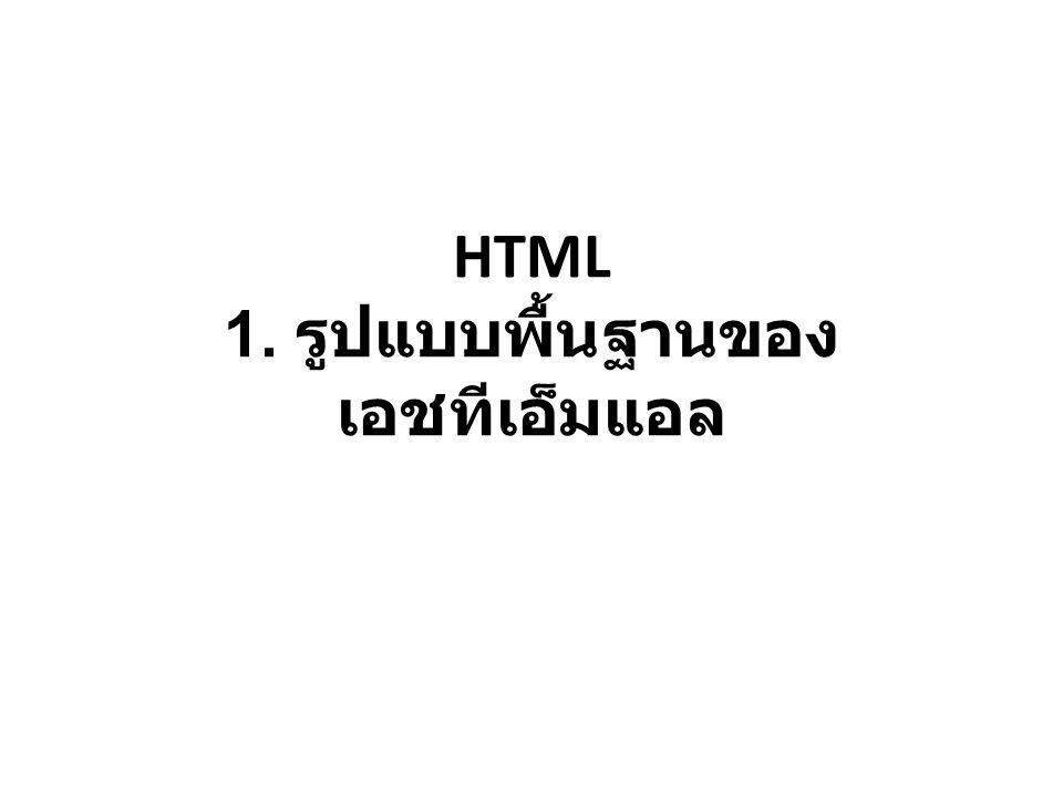 HTML 1. รูปแบบพื้นฐานของ เอชทีเอ็มแอล