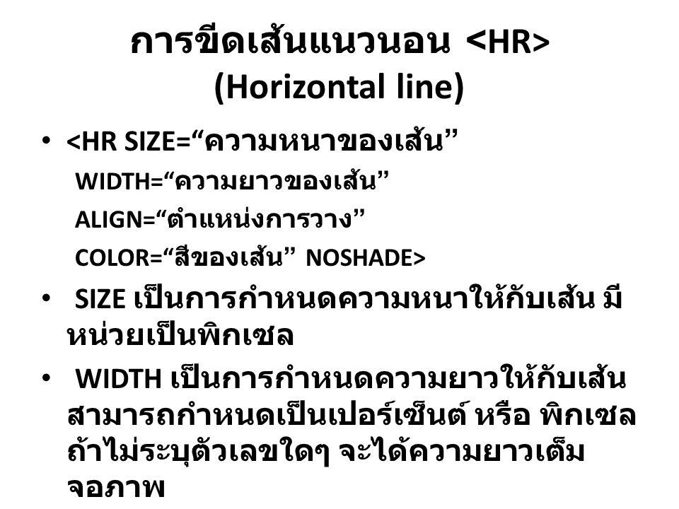 การขีดเส้นแนวนอน <HR> (Horizontal line)