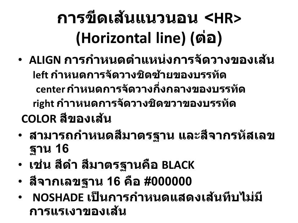 การขีดเส้นแนวนอน <HR> (Horizontal line) (ต่่อ)