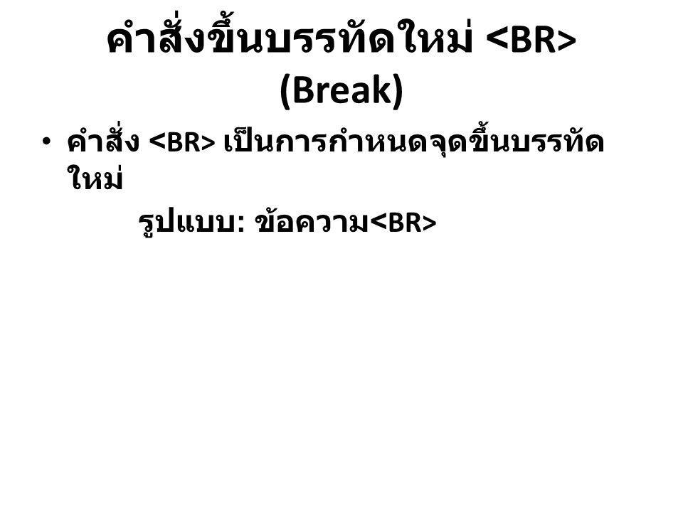 คำสั่งขึ้นบรรทัดใหม่่ <BR> (Break)