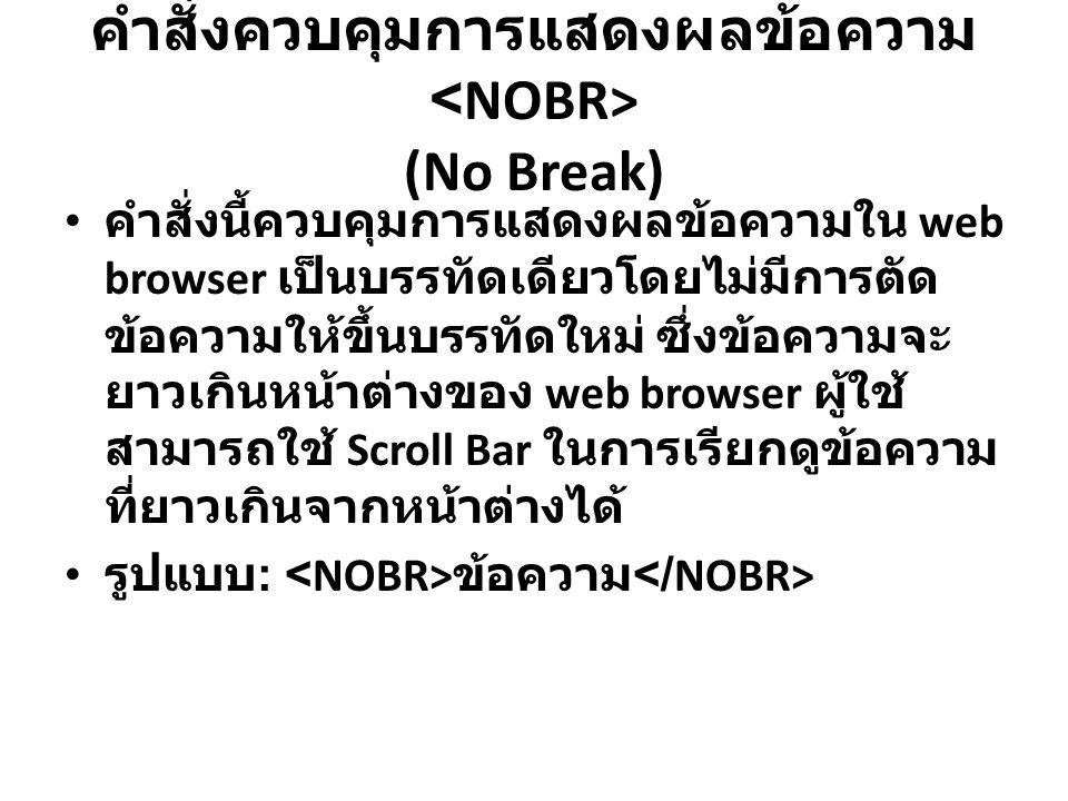 คำสั่งควบคุมการแสดงผลข้อความ <NOBR> (No Break)