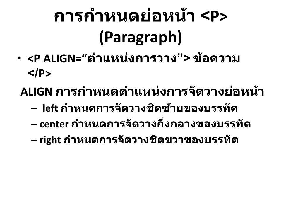 การกำหนดย่อหน้า <P> (Paragraph)