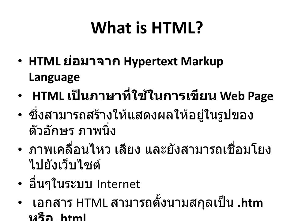 What is HTML HTML ย่อมาจาก Hypertext Markup Language