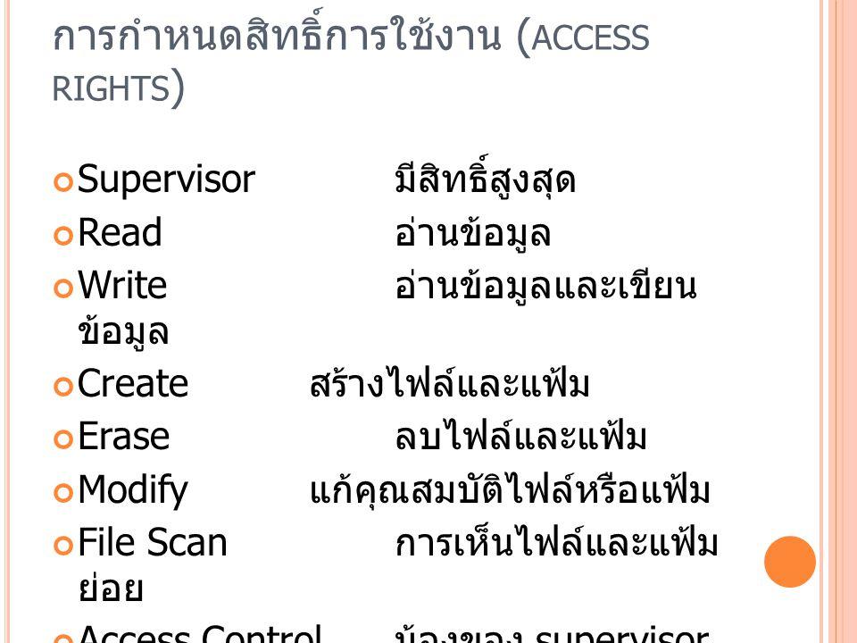 การกำหนดสิทธิ์การใช้งาน (access rights)