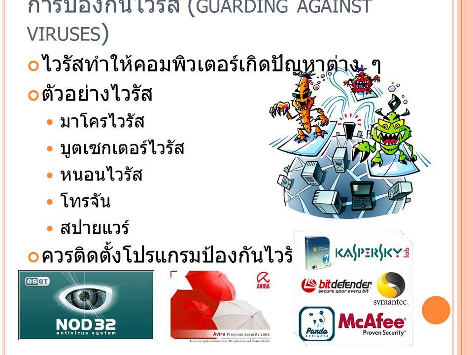 การป้องกันไวรัส (guarding against viruses)