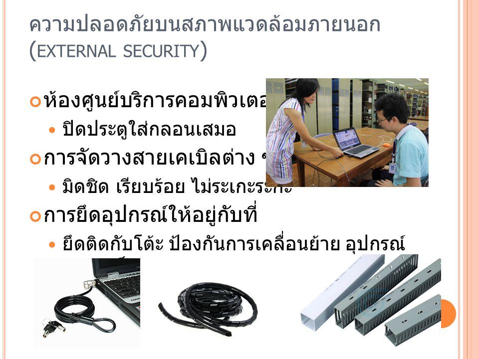 ความปลอดภัยบนสภาพแวดล้อมภายนอก (external security)