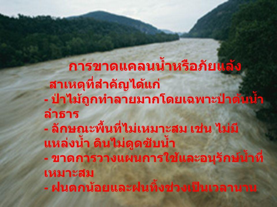 การขาดแคลนน้ำหรือภัยแล้ง