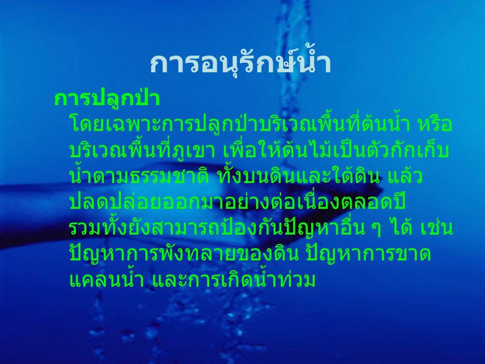 การอนุรักษ์น้ำ