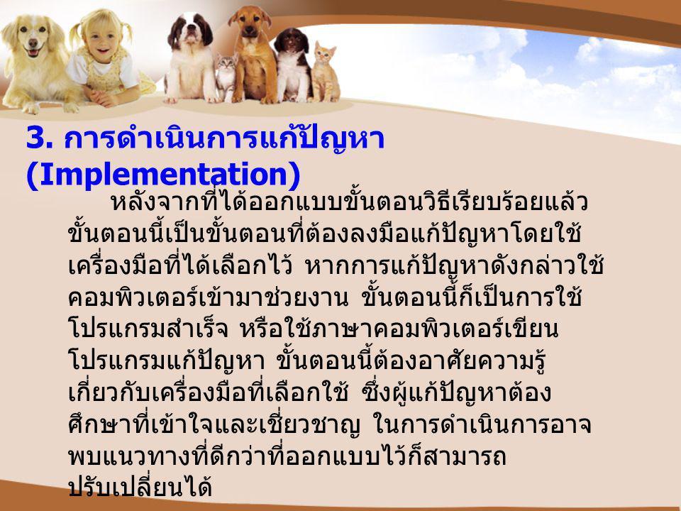 3. การดำเนินการแก้ปัญหา (Implementation)