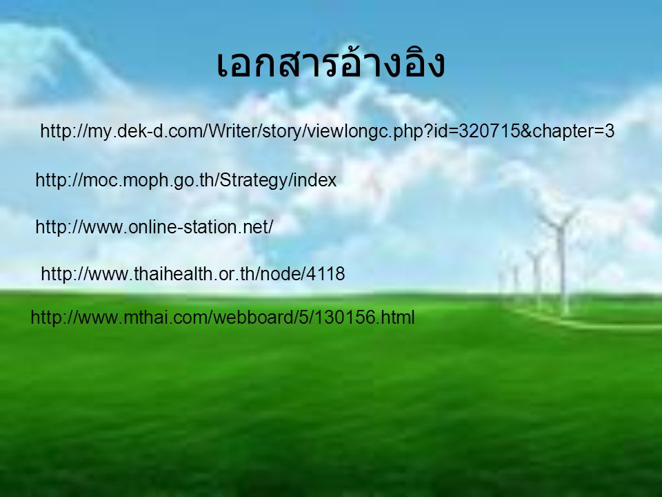 เอกสารอ้างอิง http://my.dek-d.com/Writer/story/viewlongc.php id=320715&chapter=3. http://moc.moph.go.th/Strategy/index.