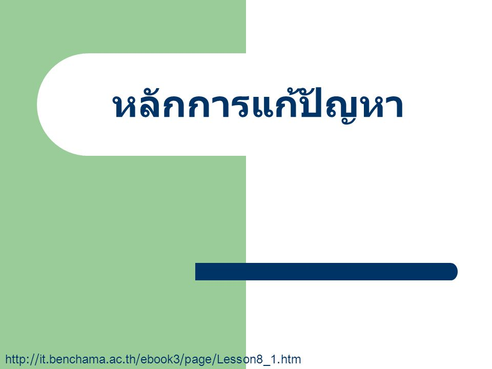 หลักการแก้ปัญหา http://it.benchama.ac.th/ebook3/page/Lesson8_1.htm
