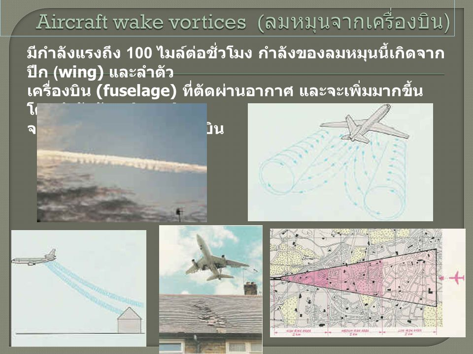 Aircraft wake vortices (ลมหมุนจากเครื่องบิน)