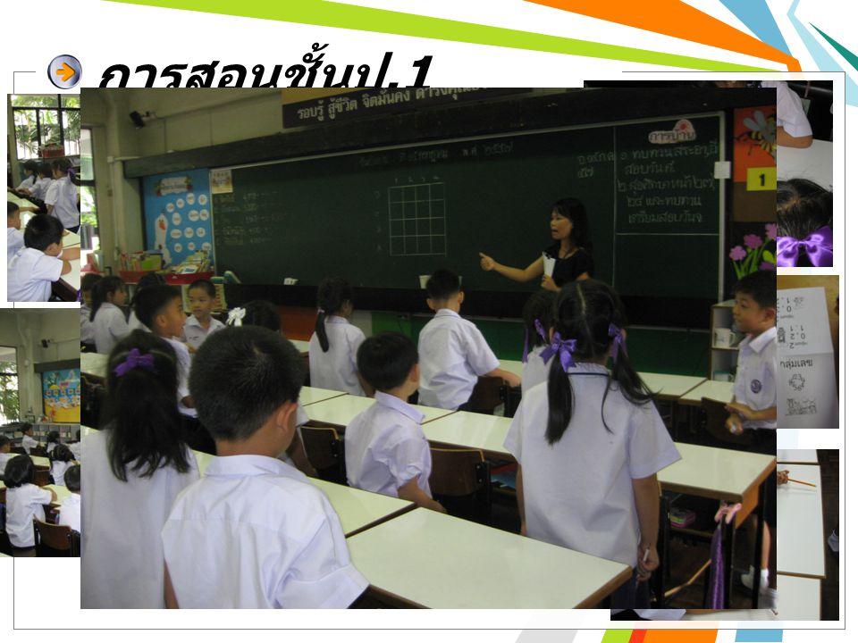 การสอนชั้นป.1
