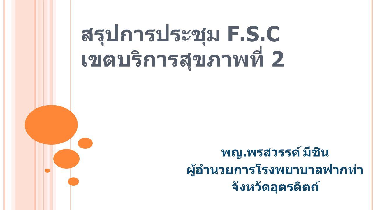 สรุปการประชุม F.S.C เขตบริการสุขภาพที่ 2