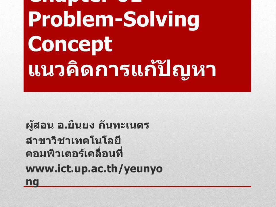 Chapter 01 Problem-Solving Concept แนวคิดการแก้ปัญหา