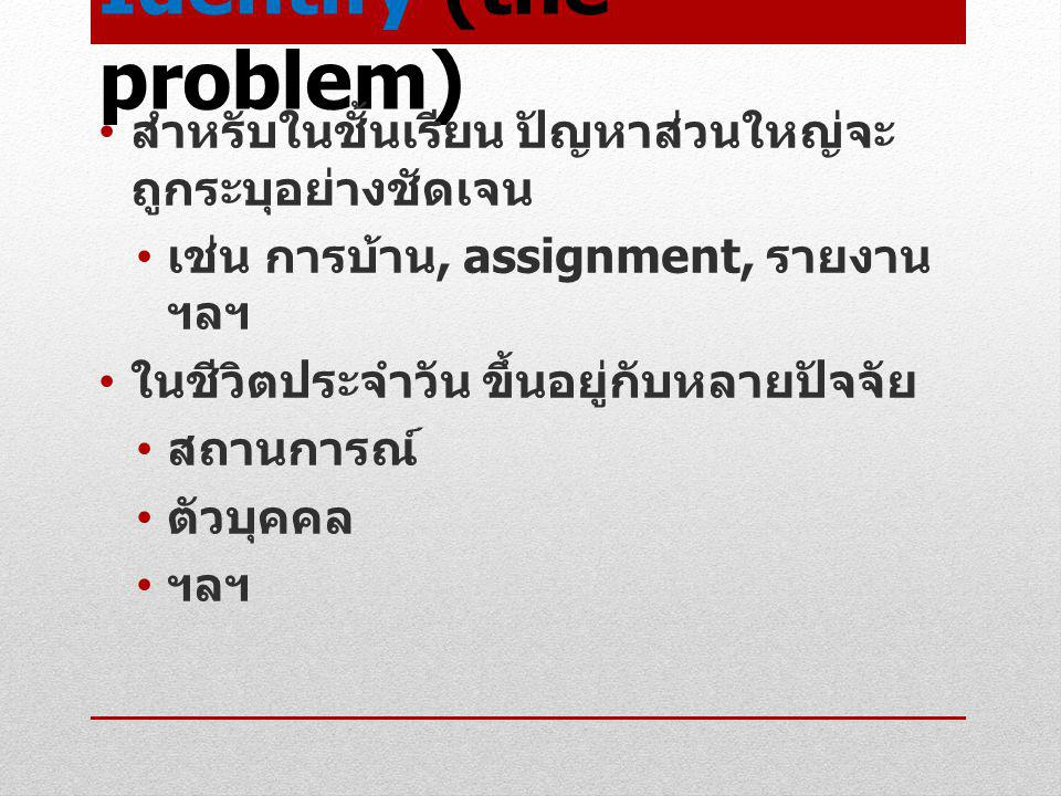 Identify (the problem)