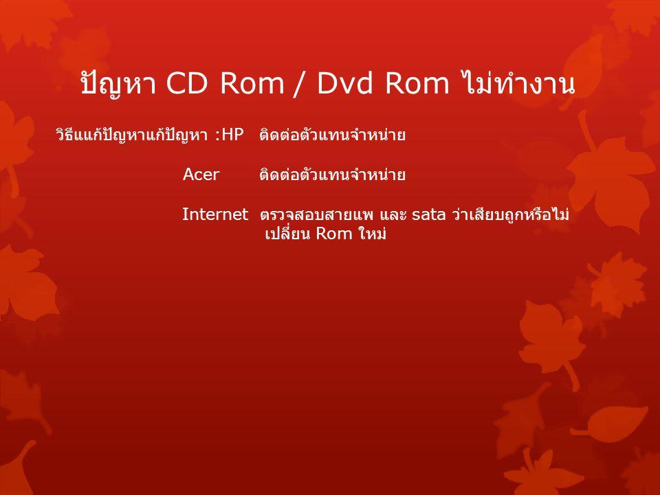 ปัญหา CD Rom / Dvd Rom ไม่ทำงาน