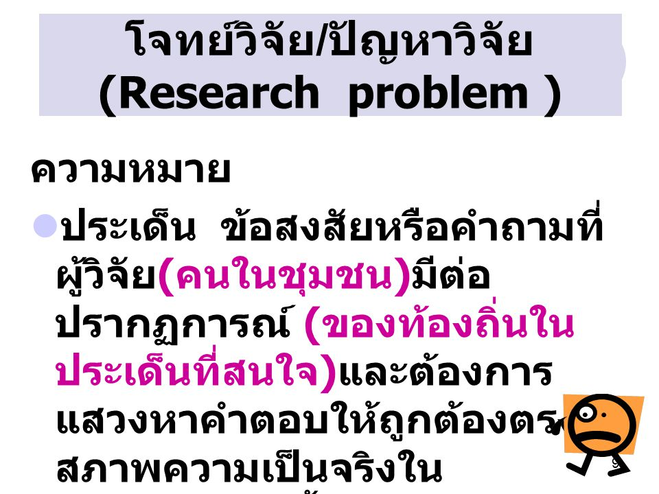 โจทย์วิจัย/ปัญหาวิจัย (Research problem )