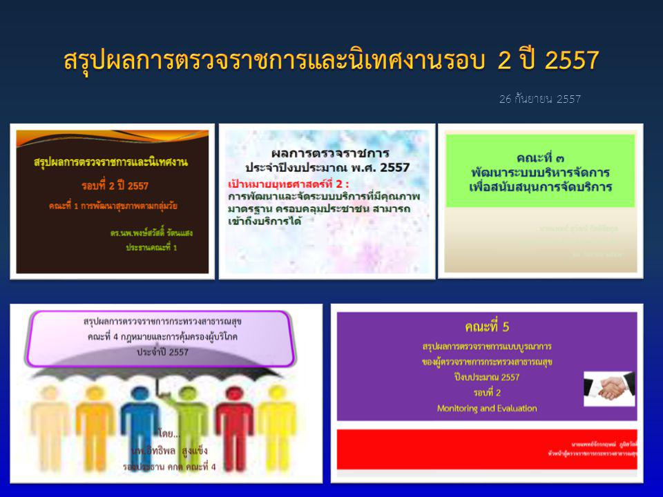 สรุปผลการตรวจราชการและนิเทศงานรอบ 2 ปี 2557