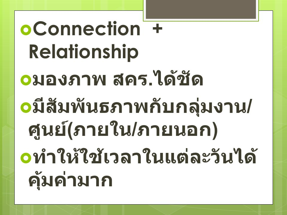 Connection + Relationship