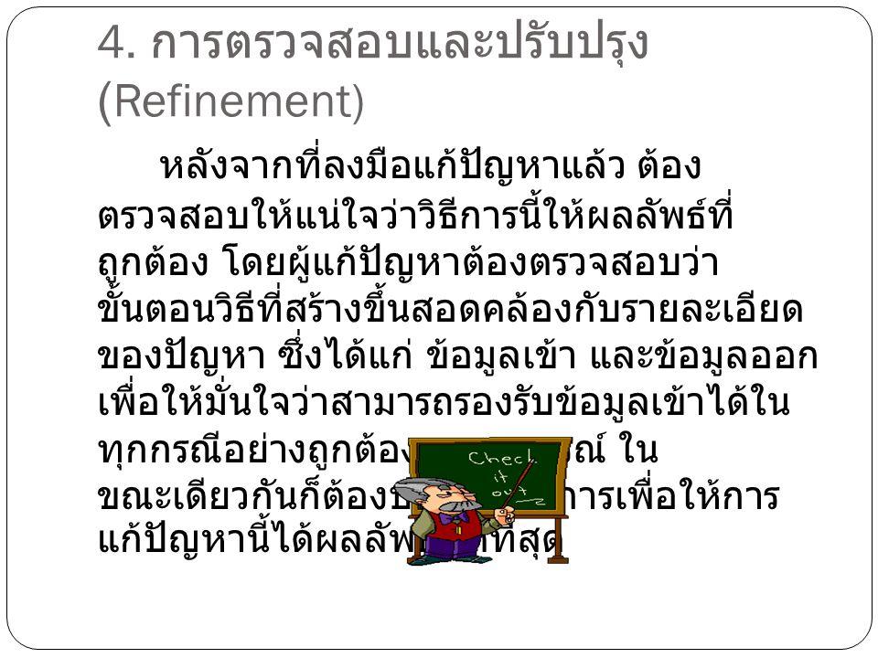 4. การตรวจสอบและปรับปรุง (Refinement)