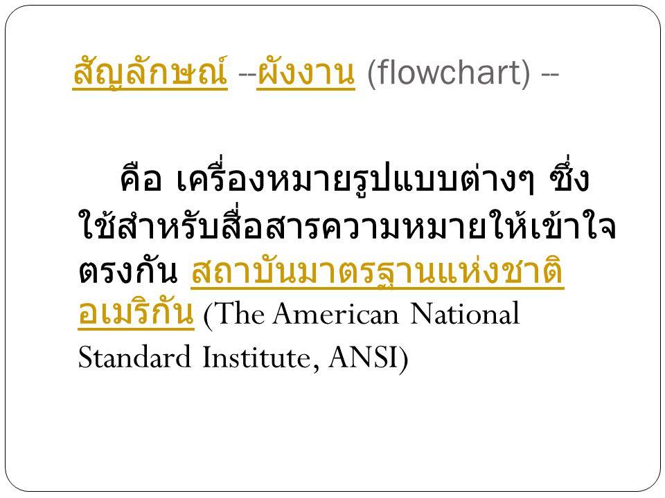 สัญลักษณ์ --ผังงาน (flowchart) --