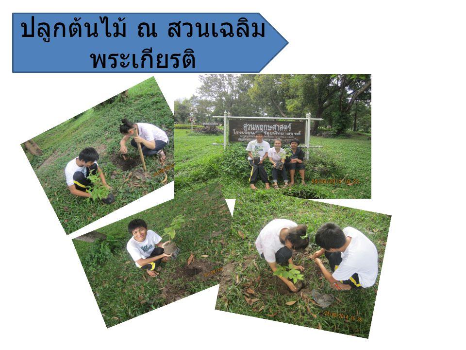 ปลูกต้นไม้ ณ สวนเฉลิมพระเกียรติ