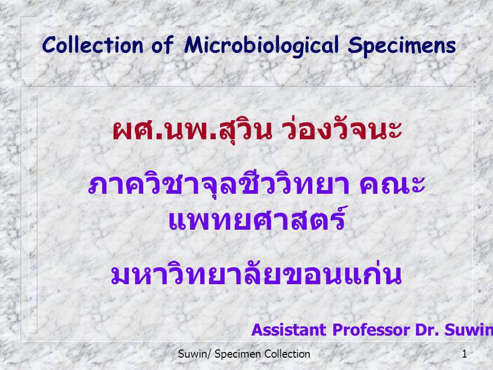 ภาควิชาจุลชีววิทยา คณะแพทยศาสตร์