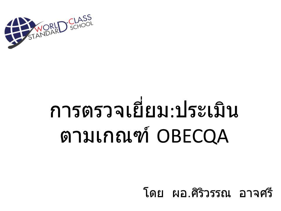การตรวจเยี่ยม:ประเมิน ตามเกณฑ์ OBECQA