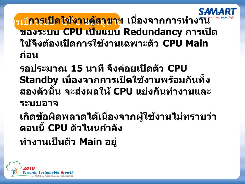 การเปิดระบบ CPU ของตู้สาขา