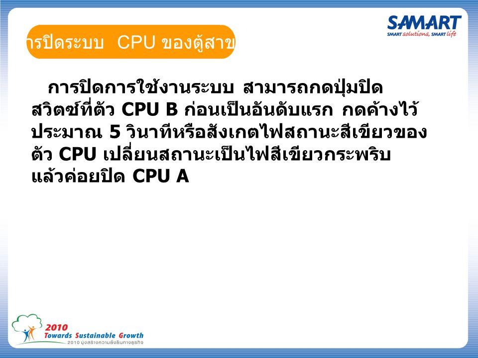 การปิดระบบ CPU ของตู้สาขา