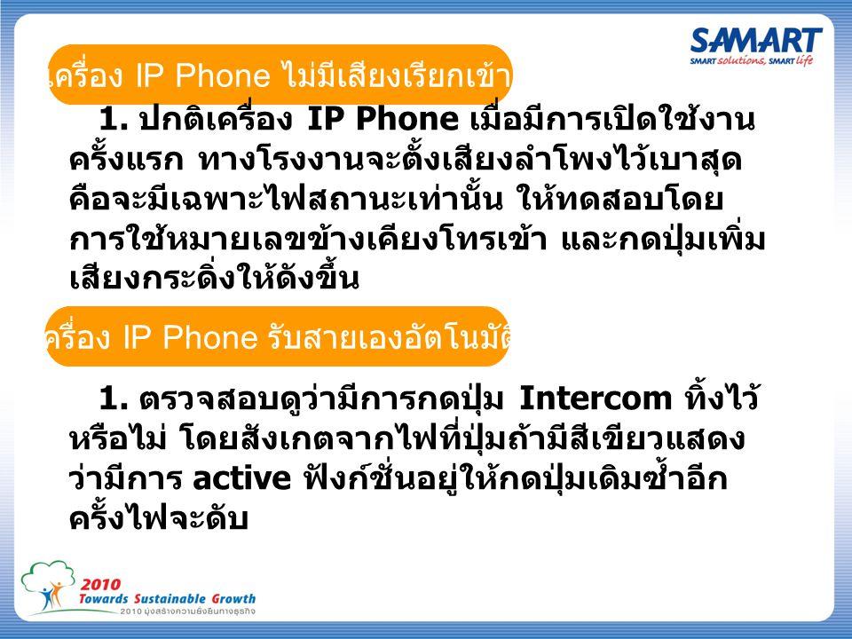 เครื่อง IP Phone ไม่มีเสียงเรียกเข้า