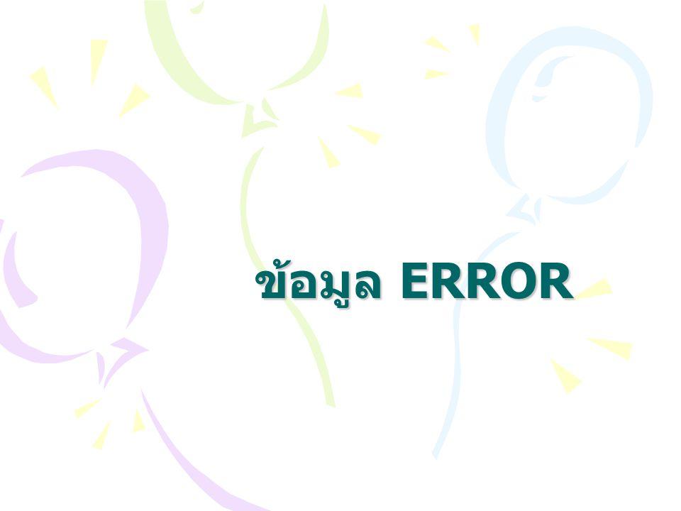 ข้อมูล ERROR