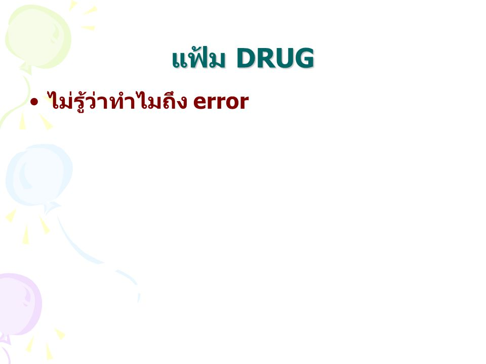 แฟ้ม DRUG ไม่รู้ว่าทำไมถึง error