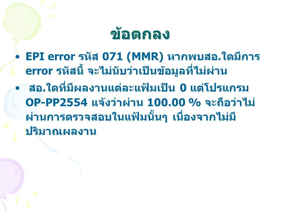 ข้อตกลง EPI error รหัส 071 (MMR) หากพบสอ.ใดมีการ error รหัสนี้ จะไม่นับว่าเป็นข้อมูลที่ไม่ผ่าน.