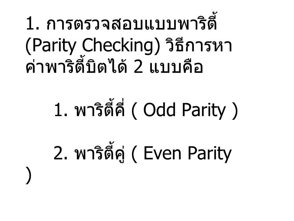 1. การตรวจสอบแบบพาริตี้ (Parity Checking) วิธีการหาค่าพาริตี้บิตได้ 2 แบบคือ