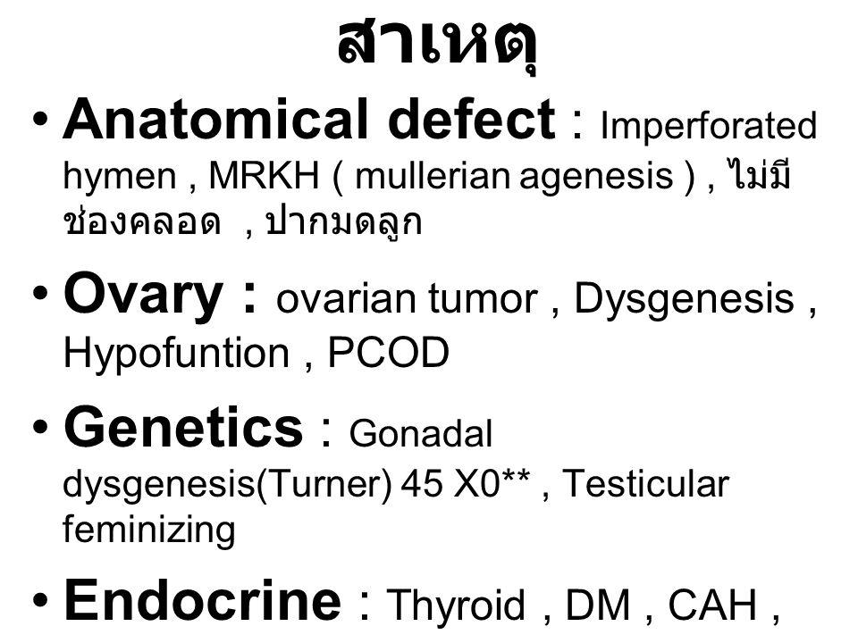 สาเหตุ Anatomical defect : Imperforated hymen , MRKH ( mullerian agenesis ) , ไม่มีช่องคลอด , ปากมดลูก.