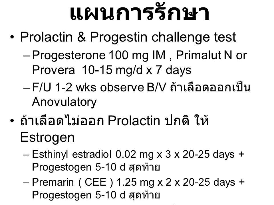 แผนการรักษา Prolactin & Progestin challenge test