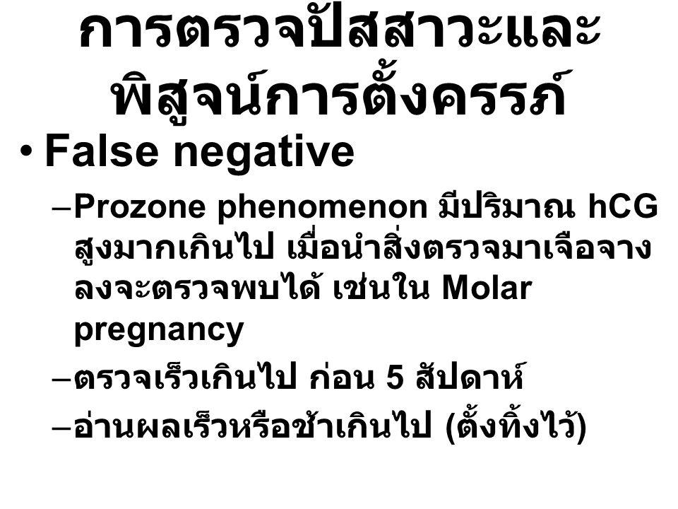 การตรวจปัสสาวะและพิสูจน์การตั้งครรภ์