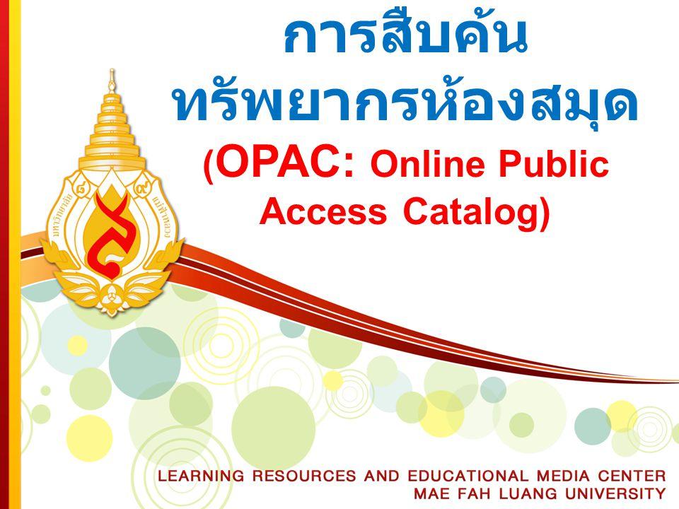 การสืบค้นทรัพยากรห้องสมุด (OPAC: Online Public Access Catalog)