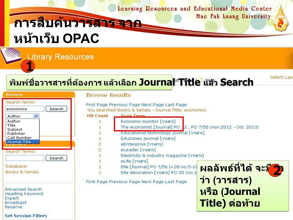 การสืบค้นวารสาร จากหน้าเว็บ OPAC