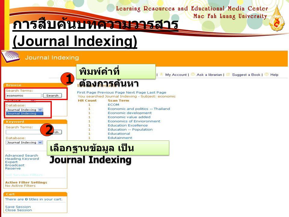 การสืบค้นบทความวารสาร (Journal Indexing)