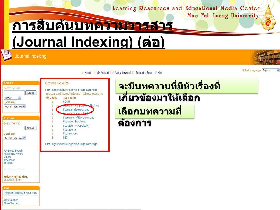การสืบค้นบทความวารสาร (Journal Indexing) (ต่อ)